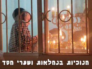 סיור חנוכיות בשערי חסד ונחלאות בירושלים