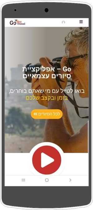 אפליקציית סיורים עצמאיים