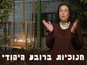 סיור חנוכיות ברובע היהודי - סיור עצמאי